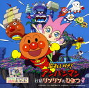 【中古】それいけ!アンパンマン 妖精リンリンのひみつ/アンパンマンCDアルバム/アニメ