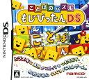 【中古】ことばのパズル もじぴったんDSソフト:ニンテンドーDSソフト/パズル・ゲーム