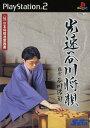 【中古】光速谷川将棋ソフト:プレイステーション2ソフト/テーブル・ゲーム