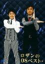 【中古】ロザンの08ベスト+ 【DVD】/ロザン