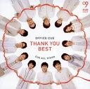 【中古】OFFICE CUE THANK YOU BEST/オムニバス
