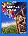 【中古】カールじいさんの空飛ぶ家 ブルーレイ+DVD/エドワード・アズナーブルーレイ/海外アニメ・定番スタジオ