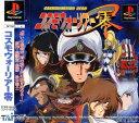 【中古】コスモウォーリアー零ソフト:プレイステーションソフト/アクション・ゲーム