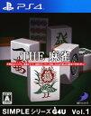 【中古】THE 麻雀 SIMPLEシリーズ G4U Vol.1ソフト:プレイステーション4ソフト/テーブル・ゲーム
