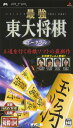【中古】最強 東大将棋 ポータブルソフト:PSPソフト/テーブル・ゲーム