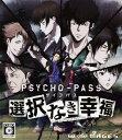 【中古】PSYCHO−PASS サイコパス 選択なき幸福...