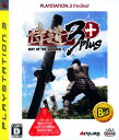 【中古】侍道3 Plus PlayStation3 the Bestソフト:プレイステーション3ソフト/アクション・ゲーム