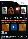 【中古】THE テーブルゲーム 〜麻雀・囲碁・将棋・カード・花札・リバーシ・五目ならべ〜 SIMPLE2000シリーズWii Vol.1ソフト:Wiiソフト/テーブル・ゲーム