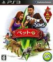 【中古】ザ・シムズ3 ペットソフト:プレイステーション3ソフト/シミュレーション・ゲーム