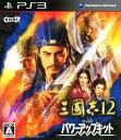三國志12 with パワーアップキットソフト:プレイステーション3ソフト/シミュレーション・ゲーム