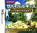 【中古】サバイバルキッズ 小さな島の大きな秘密!?ソフト:ニンテンドーDSソフト/アドベンチャー・ゲーム