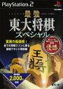 【中古】最強 東大将棋スペシャルソフト:プレイステーション2ソフト/テーブル・ゲーム