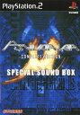 【中古】サイヴァリア コンプリートエディション スペシャルサウンドボックス (限定版)ソフト:プレイステーション2ソフト/シューティング・ゲーム