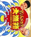 【中古】釣りバカ日誌 大漁箱 DVD−BOX/西田敏行DVD/邦画なつかしの映画