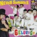 朋克, 硬核 - 【中古】NEVER SURRENDER/GELUGUGUCDアルバム/邦楽パンク/ラウド