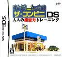 【中古】ザ・コンビニDS 大人の経営力トレーニングソフト:ニンテンドーDSソフト/シミュレーション・ゲーム