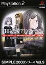 【中古】THE 恋愛アドベンチャー 〜BITTERSWEET FOOLS〜 SIMPLE2000シリーズ Vol.9ソフト:プレイステーション2ソフト/アドベンチャー・ゲーム