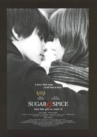 【中古】シュガー&スパイス 風味絶佳 【DVD】/柳楽優弥