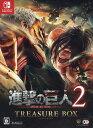 【中古】進撃の巨人2 TREASURE BOX (限定版)ソフト:ニンテンドーSwitchソフト/マンガアニメ・ゲーム