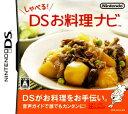 【中古】しゃべる!DSお料理ナビソフト:ニンテンドーDSソフト/その他・ゲーム