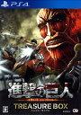 【中古】進撃の巨人 TREASURE BOX (限定版)ソフト:プレイステーション4ソフト/マンガアニメ・ゲーム
