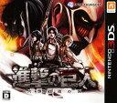【中古】進撃の巨人 〜人類最後の翼〜ソフト:ニンテンドー3DSソフト/マンガアニメ・ゲーム