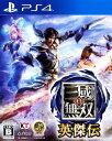 【中古】真・三國無双 英傑伝ソフト:プレイステーション4ソフト/シミュレーション・ゲーム