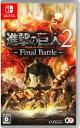 【中古】進撃の巨人2 −Final Battle−ソフト:ニンテンドーSwitchソフト/マンガアニメ・ゲーム