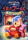 【中古】くまのプーさん みんなのクリスマス 【DVD】