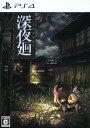 【中古】深夜廻 (限定版)