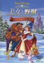 【中古】美女と野獣 ベルの素敵なプレゼントDVD/海外アニメ・定番スタジオ