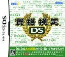 【中古】資格検定DSソフト:ニンテンドーDSソフト/脳トレ学習 ゲーム