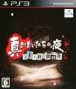 【中古】真かまいたちの夜 11人目の訪問者(サスペクト)ソフト:プレイステーション3ソフト/アドベンチャー ゲーム
