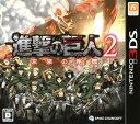 【中古】進撃の巨人2〜未来の座標〜ソフト:ニンテンドー3DSソフト/マンガアニメ・ゲーム