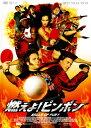 【中古】燃えよ!ピンポン (2007) 【DVD】/ダン・フォグラーDVD/洋画青春・スポーツ