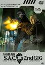 【中古】10.攻殻機動隊 S.A.C. 2nd GIG 【DVD】/田