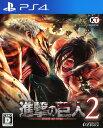 【中古】進撃の巨人2ソフト:プレイステーション4ソフト/マンガアニメ ゲーム