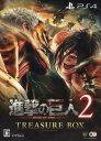 【中古】進撃の巨人2 TREASURE BOX (限定版)ソフト:プレイステーション4ソフト/マンガアニメ ゲーム
