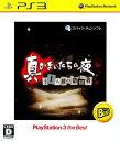 【中古】真かまいたちの夜11人目の訪問者(サスペクト)PlayStation3theBestソフト:プレイステーション3ソフト/アドベンチャー・ゲーム