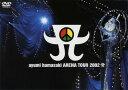 【中古】ayumi hamasaki ARENA TOUR 2002/浜崎あゆみDVD/映像その他音楽