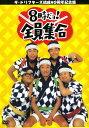 【中古】ザ・ドリフターズ結成40周年記念盤 8時だョ!全員集合 DVD-BOX/ザ・ドリフターズDVD/邦画バラエティ