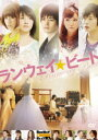 【中古】ランウェイ☆ビート スタンダード版/瀬戸康史DVD/邦画青春