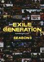 【中古】EXILE GENERATION 3rd DOCUMENT AND VARI… 【DVD】/EXILE