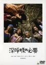 【中古】深呼吸の必要/香里奈DVD/邦画青春