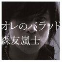 【中古】オレのバラッド/森友嵐士CDアルバム/邦楽