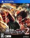 【中古】進撃の巨人2ソフト:PSVitaソフト/マンガアニメ・ゲーム