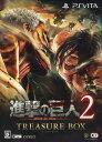 【中古】進撃の巨人2 TREASURE BOX (限定版)ソフト:PSVitaソフト/マンガアニメ ゲーム