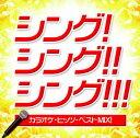 【中古】SING!SING!!SING!!!〜カラオケヒッツベストMIX!!/オムニバスCDアルバム/邦楽