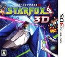 【中古】スターフォックス64 3Dソフト:ニンテンドー3DSソフト/シューティング ゲーム