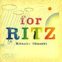 【中古】For Rits/岡崎律子CDアルバム/アニメ